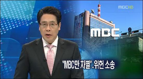 2일 방송된 MBC <뉴스데스크> 화면