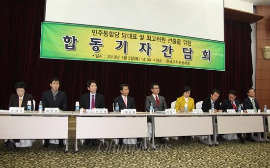 민주통합당 대표 및 최고위원 선거에 출마한 9명의 후보자들이 5일 오후 대전에서 합동 기자회견을 열고 있다.
