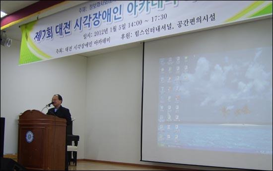 김영일 소장의 강의 모습