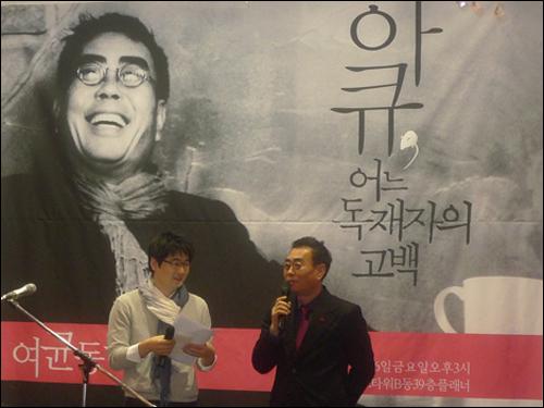 나꼼수 기획자 탁현민씨와 대화를 토크하는 여균동 감독