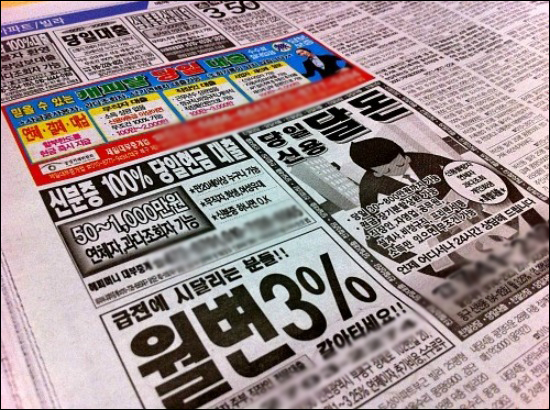 생활정보지에 적힌 사채업자들의 대출광고.