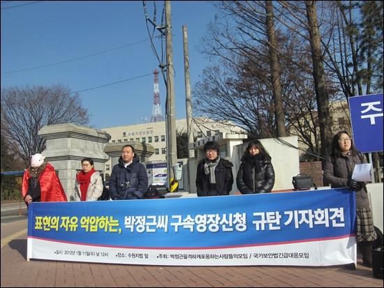 박정근씨의 영장실질심사에 앞서 11일 수원지방법원 앞에서는 '박정근을 격하게 포옹하는 사람들의 모임(박격포)'과 국가보안법 긴급대응모임 10여 명이 모여 검찰의 구속영장신청을 규탄하는 기자회견을 열었다.