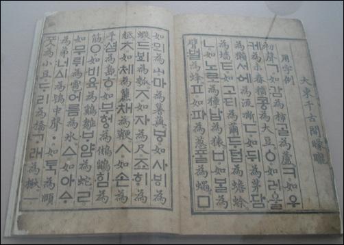 훈민정음 해례본. 훈민정음이 반포되던 해(1446년) 발행된 목판본으로 간송미술관이 소장하고 있으며 유네스코 세계기록유산으로 지정되어 있다.