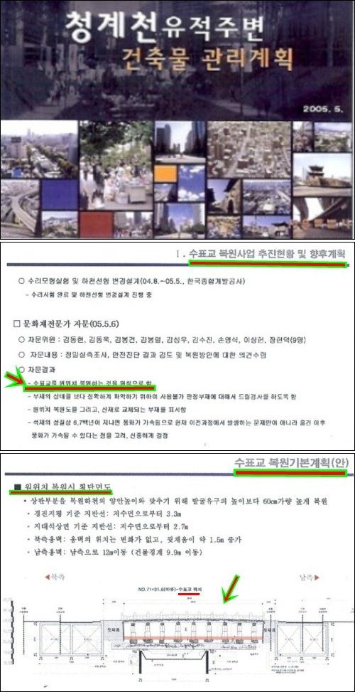 수표교를 원형 그대로 복원한다는 서울시 자료입니다.