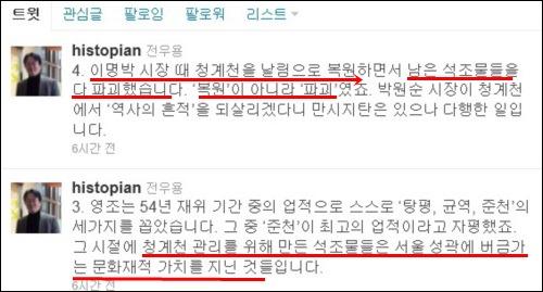 MB표 청계천 복원은 '복원'이 아니라 '파괴'였다고 역사학자 전우용 교수도 자신의 트윗에 밝히고 있습니다.