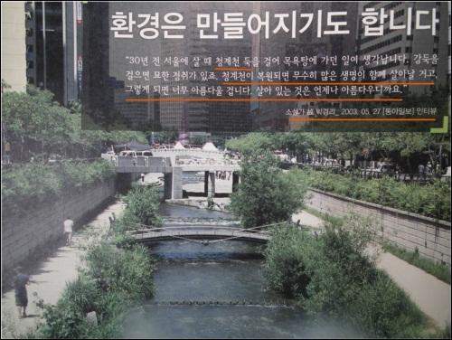 청와대에서 만든 4대강 홍보책에 실린 박경리 선생님 기사. 박 선생님의 탄식은 감추고, 처음 복원하자고 했던 기사만 인용하고 있습니다. 참 얄팍하고 꼼수로 가득한 정권입니다.