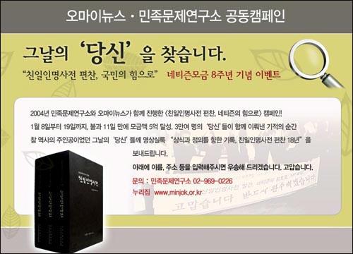 민족문제연구소와 <오마이뉴스>의 공동캠페인 '그날의 당신을 찾습니다'. 2004년 1월, 민족문제연구소와 <오마이뉴스>가 함께 진행한 '친일인명사전 편찬, 네티즌의 힘으로'에 참여해주신 시민여러분들께 감사의 마음을 전하기 위한 사전편찬다큐(DVD) 증정이벤트를 진행하고 있습니다.