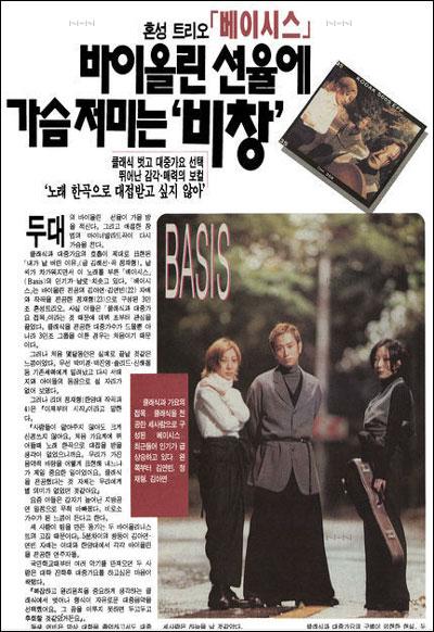 1995년 11월 4일자 <경향신문> 보도