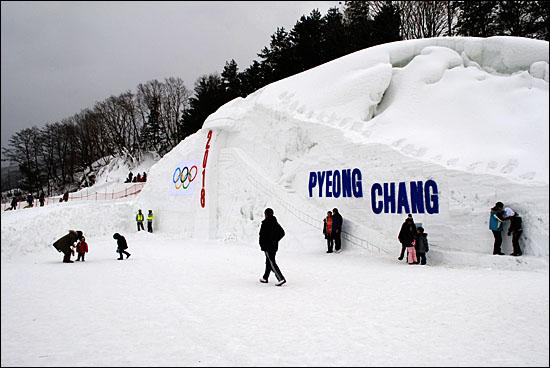 2018 평창 동계 올림픽의 성공적인 개최를 기원하는 광장.