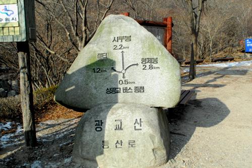 이정표 상광교에서 절터로 오르는 길에 세워진 석비