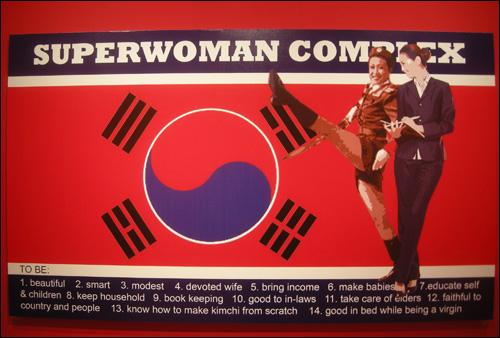 천민정 I '슈퍼우먼 콤플렉스(Superwoman Complex)' Polipop Digital Painting 152×244cm. 예쁘고, 겸손하고, 헌신적이고, 수입도 많이 내고, 애도 잘 낳고, 교육도 잘 시키고, 살림 잘 하고, 부모 잘 모시고, 잠자리까지 끝이 없다