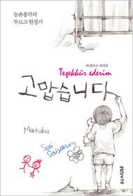 책 표지에는 '농촌총각의 투르크원정기'라는 설명과 함께 '테쉐큐르 에데림'이란 낯선 말이 보인다. '고맙습니다'라는 뜻의 터키어라고 한다.