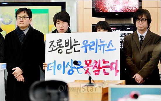 26기 이하 MBC 기자들의 제작거부 첫날인 25일 오전 서울 여의도 MBC본사 5층 보도국에서 기자들이 침묵시위를 하고 있다.