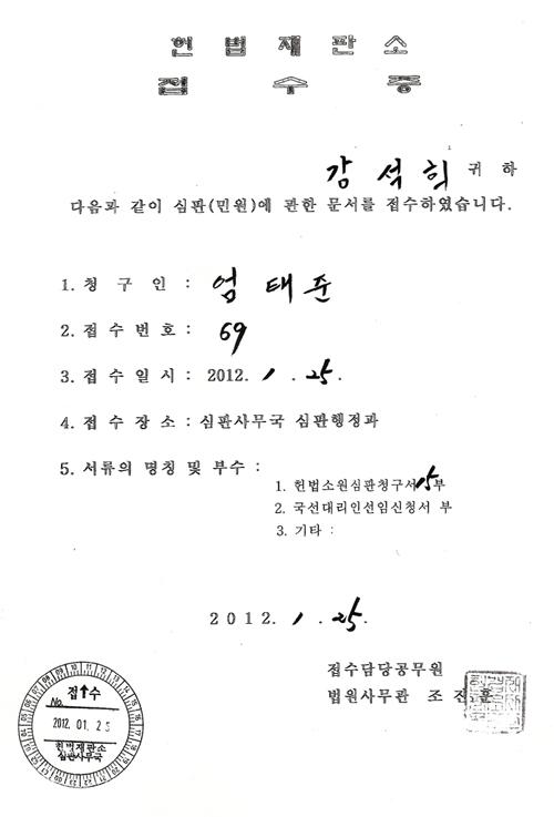 ▲이천?여주선거구 통합진보당 엄태준 예비후보가 국회 선거구 미획정 행위에 대해 헌법소원을 청구하고 받은 접수증