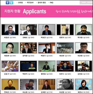 민주통합당 홈페이지에 게시되어 있는 청년비례대표 신청자들