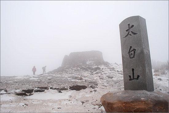 구름과 눈으로 뒤덮인 태백산 천제단(2011년 1월).