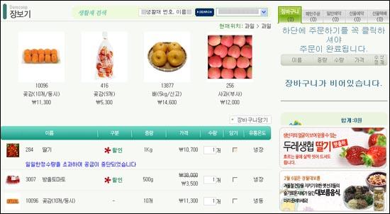 마포두레생협 홈페이지 화면. 매주 금요일이면 이곳을 찾아 일주일 동안 먹을 식료품을 장바구니에 담는다.
