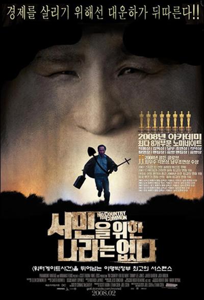 영화 <노인을 위한 나라는 없다> 포스터에 이명박 대통령의 얼굴을 합성한 패러디물 <서민을 위한 나라는 없다>