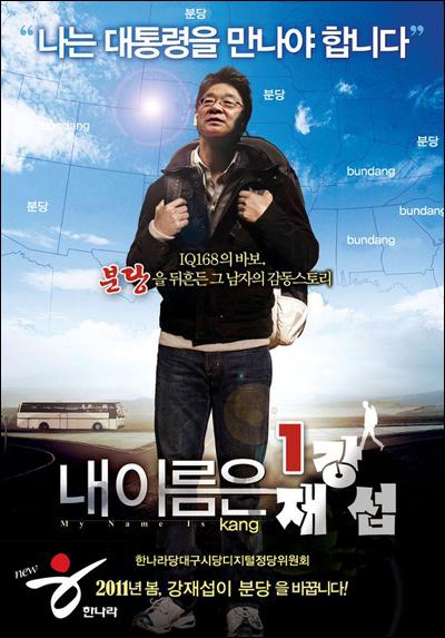 """""""내 이름은 강재섭"""" 강재섭 한나라당 의원이 지난해 4.27 재보궐선거에서 출마 당시 한나라당 대구시당디지털정당위원회가 만든 패러디물. 영화 <내 이름은 칸>을 이용했다."""