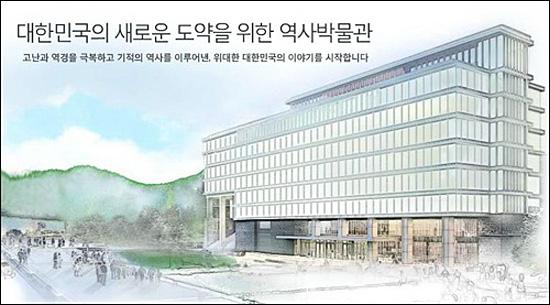 건국절 제정 시도, 역사교과서 개악에 이은 역사조작의 총본산이 될 우려를 안고 있는 대한민국역사박물관은 올해 12월 개관을 목표로 건립중이며 총 사업비 454억 원이 들었다.