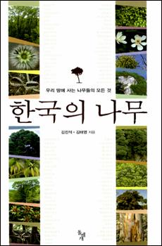 <한국의 나무>