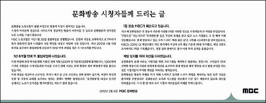 MBC가 6일 게재한 광고 MBC는 6일 13개 일간지 1면 하단에 '문화방송 시청자께 드리는 글'이라는 제목의 광고를 게재했다.