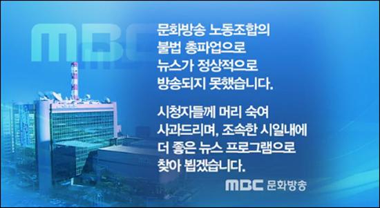 MBC 뉴스데스크 마지막에 나오는 사과자막