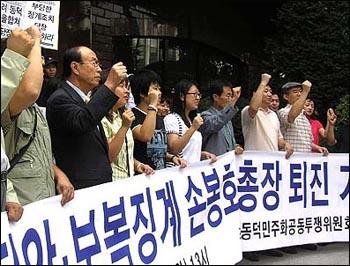 이상철 (왼쪽에서 두번째) 사학국본 정책자문위원이 손봉호 동덕여대 총장 퇴진 기자회견에서 구호를 외치고 있다.