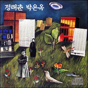 정태춘 박은옥의 1988년 앨범, '무진 새 노래'
