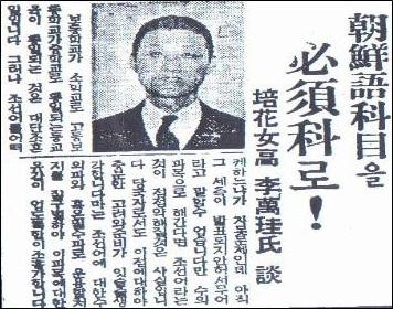 '교육가들의 개정교육령관'(<조선일보>, 1938, 2, 25)