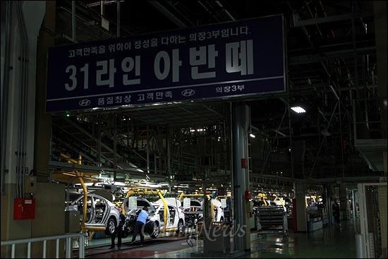 8일 오후 현대자동차 울산공장의 아반떼 생산 라인.
