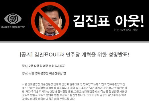 세금혁명당이 개설한 '김진표 아웃' 서명운동 홈페이지