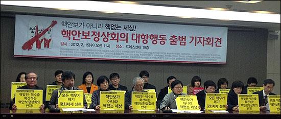 15일 오전 서울 태평로 프레스센터에서 42개 야당과 시민사회단체들이 핵안보정상회의 대항행동을 발족시켰다.