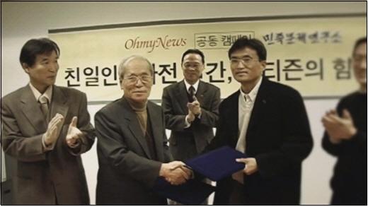 민족문제연구소와 오마이뉴스는 친일인명사전 발간을 위한 누리꾼 모금 운동을 벌였다.
