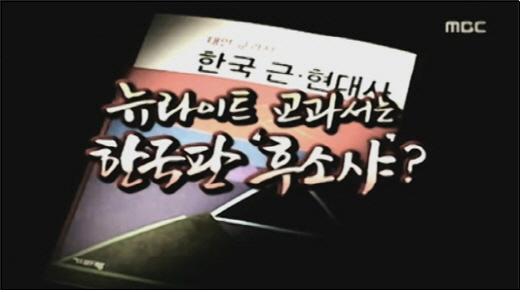 MBC 뉴스 후 76회 방송분. 해당 교과서는 '위안부는 강제가 아니라 자발이었다, 일제시대는 근대국민국가를 세울 수 있는 능력이 축적된 시기였다, 김구 선생이 항일'테러'활동을 시작하였다' 등의 내용으로 논란을 일으켰다.