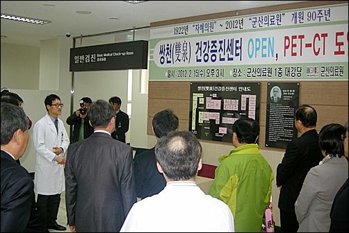 테이프 커팅을 마치고 건강증진센터를 돌아보는 참석자들.