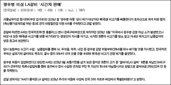 지난 2009년 2월 26일자 <한국일보> 사회면 기사.