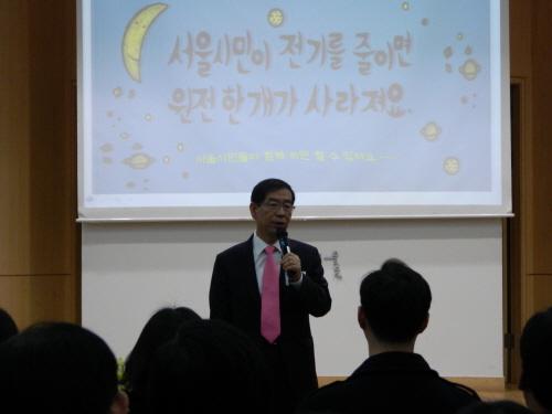 이날 행사에 참석한 박원순 시장이 마무리 인사를 했다.