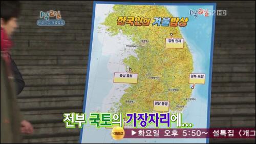 5인 체제 이후 '1박 2일' 멤버들은 개별 미션제를 통해 전국각지를 홀로 여행했다.