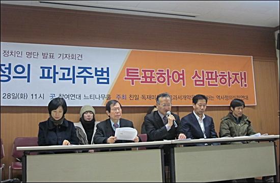28일 참여연대 느티나무 홀에서 역사정의실천연대의 주최로 역사정의 역행 정치인 명단 발표 기자회견이 열렸다.