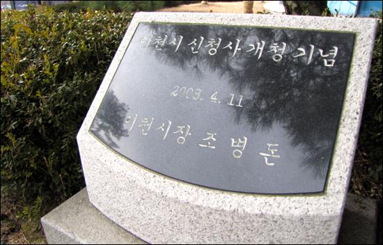 이천시청 앞에 있는 '신청사 개청기념' 2008년 4월 11일자 기념석. 그 옆에는 준공표지판이 있다. 공사기간은 2005년 10월 31일부터 2008년 2월 4일. 시공자는 삼성물산, 현대건설, 중산건설, 이엠종합건설 등이다