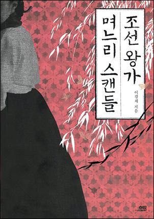 <조선왕가 며느리 스캔들> 표지
