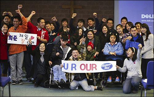 올해로 11년째를 맞는 <아메리칸 아이돌>의 TOP10을 한희준이 가뿐히 통과했다. 사진은 한희준이 몸담고 있는 장애인 봉사단체 밀알의 회원들이 응원하고 있는 모습이다.