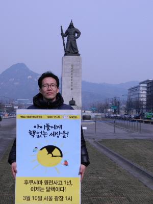 지난 2월 24일 녹색연합 윤기돈 사무처장은 광화문 광장에서 1인 시위를 했다. 핵 없는 사회를 위한 공동행동은 후쿠시마 1주기 행사를 알리는 릴레이 1인 시위를 진행하고 있다.