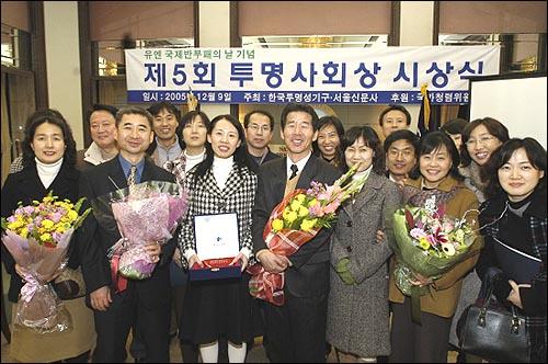 2005년 12월 9일. 세계 반부패의 날에 제5회 투명사회상을 수상한 조연희 교사. 가운데 상패를 들고 있는 교사가 이번에 하루만에 복직 취소된 조연희 교사이다.