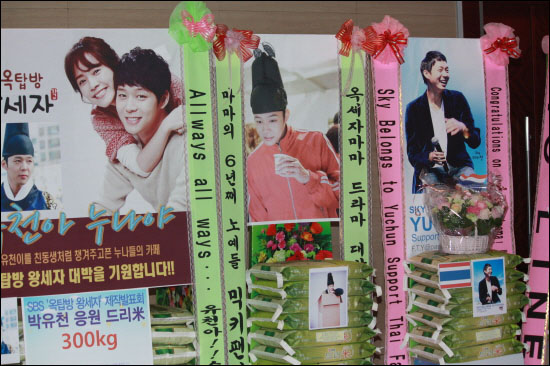 SBS 새 수목드라마 <옥탑방 왕세자> 제작발표회장을 가득 채운 쌀 화환. 대부분 박유천의 팬들이 보낸 것이었다.