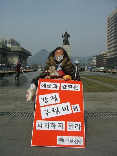 7일 오후 1시, 광화문 광장에서 가을향기님이 '구럼비를 폭파하지 말라'는 일인시위에 참여하고 있다.