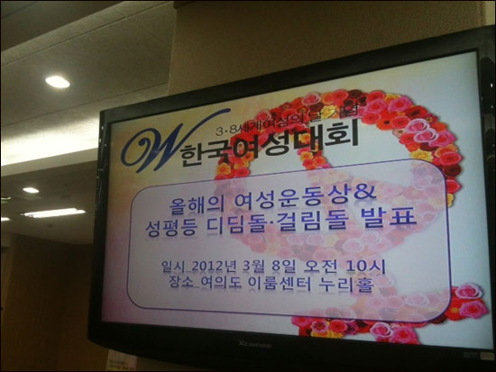 2012년 제24회 올해의 여성운동상 수상자 재능교육 학습지노조, 올해의 여성운동상 시상식은 제28회 한국여성대회(3월 10일(토) 오후 1시 서울광장) 기념식에서 진행된다.