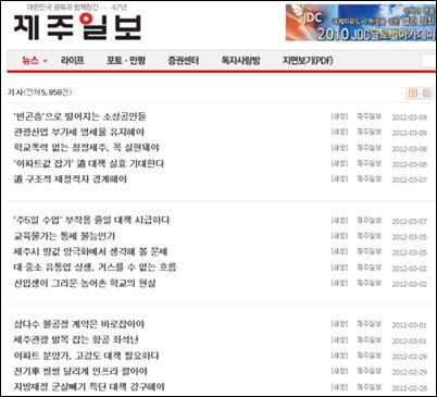 <제주일보>가 최근 내보낸 사설 제목들.