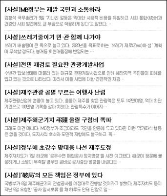 <한라일보>가 최근 내보낸 사설들.